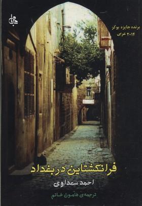 فرانكشتاين-در-بغداد