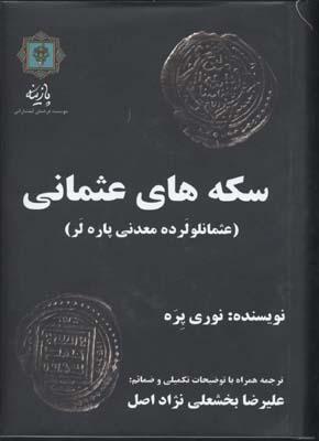 سكه-هاي-عثماني