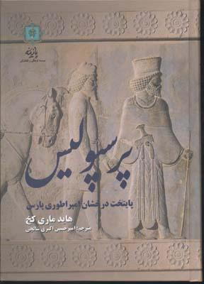 پرسپوليس-پايتخت-درخشان-امپراطوري-پارس
