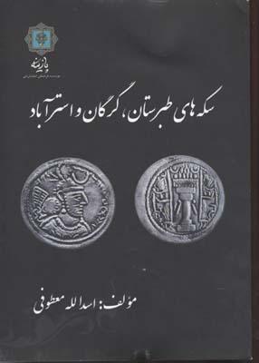 سكه-هاي-طبرستان-گرگان-و-استرآباد-