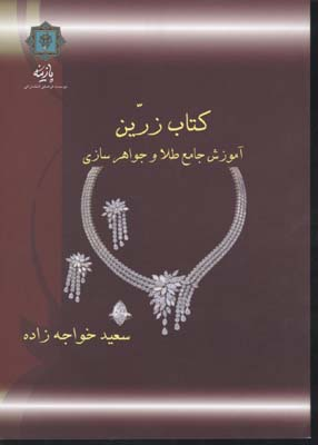 كتاب-زرين-آموزش-جامع-طلا-و-جواهرسازي(وزيري)پازينه