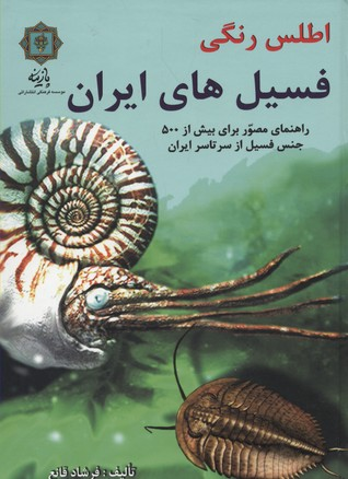 اطلس-رنگي-فسيلهاي-ايران