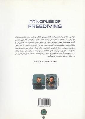 تصویر اصول غواصي آزاد