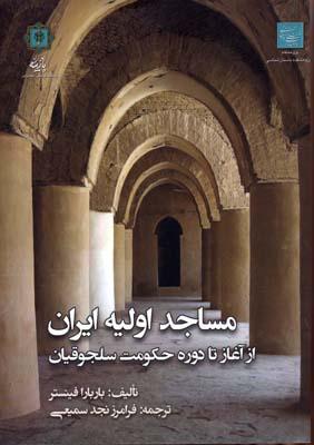مساجد-اوليه-ايران(وزيري)پازينه
