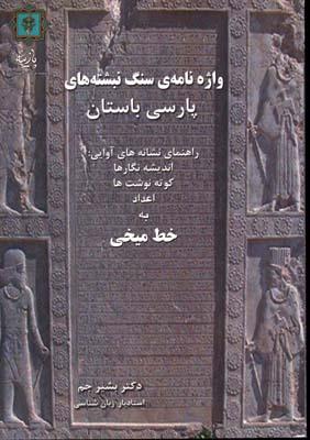 واژه-نامه-سنگ-نبشته-هاي-پارسي-باستان
