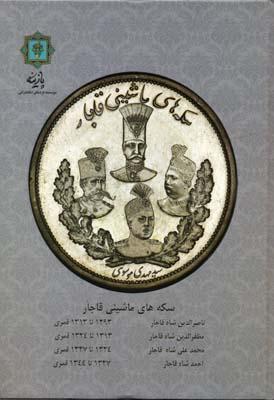 سكه-هاي-ماشيني-قاجار