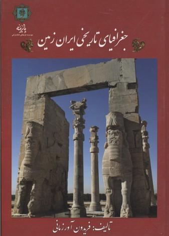 جغرافيا-تاريخي-ايران