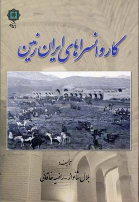 كاروانسراهاي-ايران-زمين