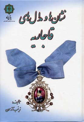 نشان-ها-و-مدال-هاي-قاجاريه