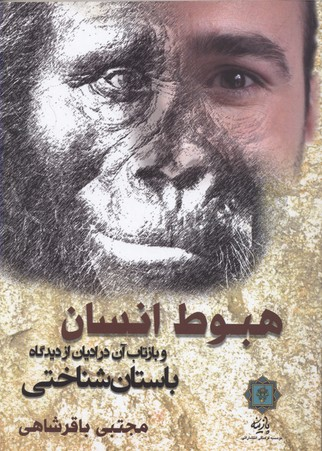 هبوط-انسان