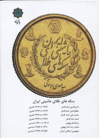 سكه-هاي-طلاي-ماشيني-ايران