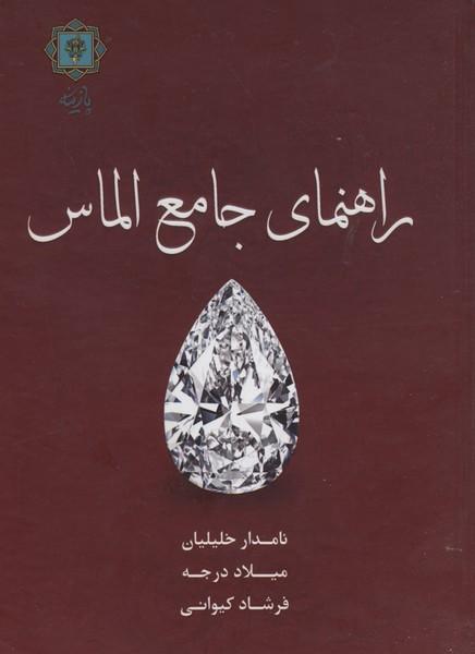 راهنماي-جامع-الماس