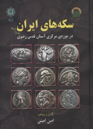 سكه-هاي-ايران-آستان-قدس