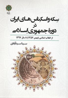 سكه-واسكناس-هاي-ايران-دردوره-جمهوري-اسلامي-