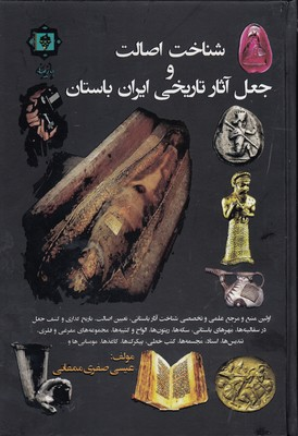 شناخت-اصالت-وجعل-آثار-تاريخي-ايران-باستان