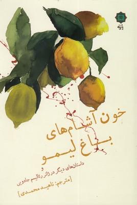 خون-آشام-هاي-باغ-ليمو