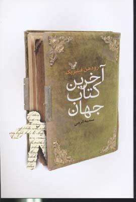 آخرين-كتاب-جهان(رقعي)تنديس