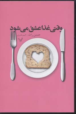 وقتي-غذا-عشق-مي-شود