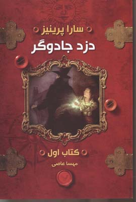 دزد-جادوگر-(كتاب-اول)