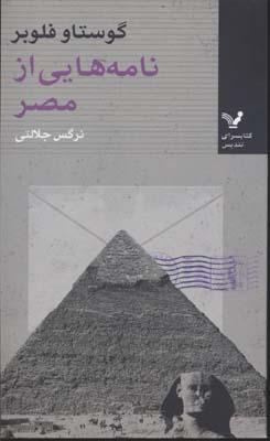نامه-هايي-از-مصر