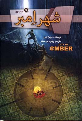 شهر-امبر--كتاب-اول