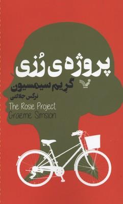 پروژه-رزي