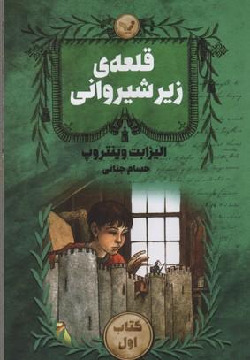 قلعه-ي-زير-شيرواني-كتاب-اول