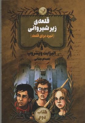 قلعه-ي-زير-شيرواني-كتاب-دوم