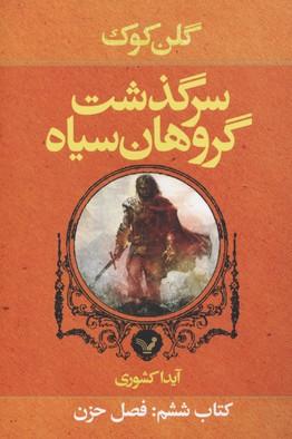 سرگذشت-گروهان-سياه-ششم(فصل-حزن)
