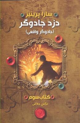 دزد-جادوگر(كتاب-سوم)