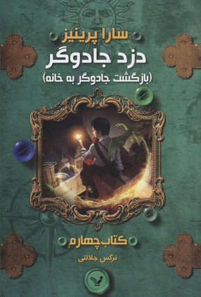 دزد-جادوگر(كتاب-چهارم)