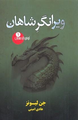 آواي-اژدهايان-1-ويرانگر-شاهان