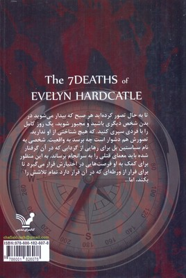 تصویر هفت مرگ اولين هارد كسل
