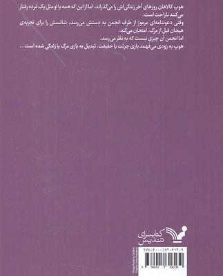 تصویر انجمن دختران مرده