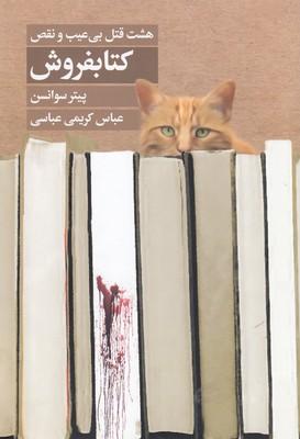 كتابفروش-هشت-قتل-بي-عيب-و-نقص