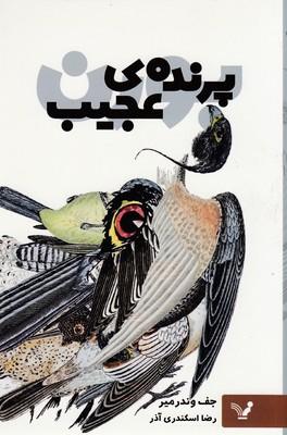 پرنده-ي-عجيب-بورن