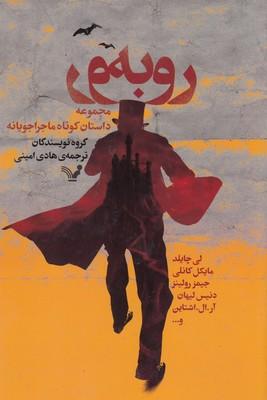 رو-به-رو-مجموعه-داستان-كوتاه-ماجراجويي