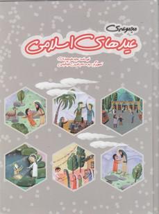 مجموعه-عيدهاي-اسلامي