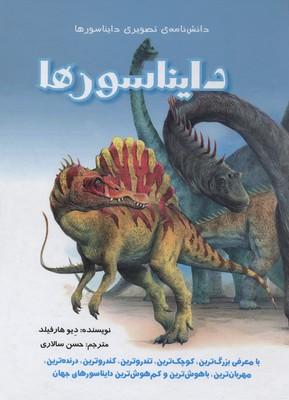 دانشنامه-تصويري-دايناسور