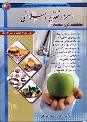 اسرار-تغذيه-و-سلامتي
