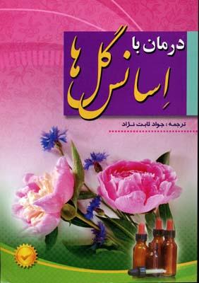 درمان-با-اسانس-گلها