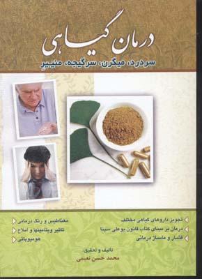 درمان-گياهي-سردرد-ميگرن-سرگيجه-منيير(وزيري)آراد