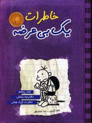 خاطرات-یک-بی-عرضه(5)دفترچه-بنفش-