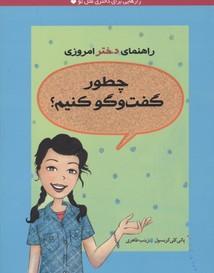 راهنماي-دختر-امروزي(چطور-گفت-و-گو-كنيم)
