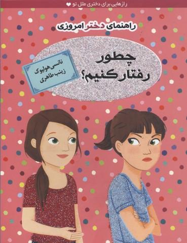 راهنماي-دختر-امروزي(چطور-رفتار-كنيم)