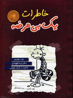 خاطرات-يك-بي-عرضه(7)دفترچه-قهوه-اي-