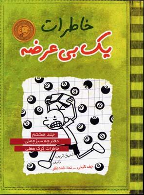 خاطرات-يك-بي-عرضه(8)دفترچه-سبزچمني