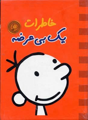 خاطرات-يك-بي-عرضه-11-(رقعي)ايران-بان