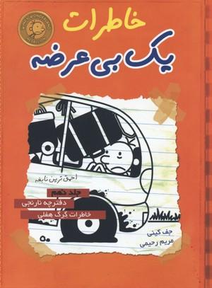 خاطرات-يك-بي-عرضه(9)دفترچه-نارنجي