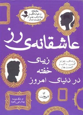 پك-عاشقانه-رز(دو-جلدي-قابدار-رقعي)